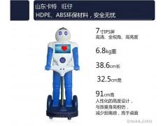 家居家用服务机器人