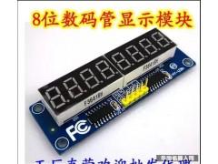 8位 数码管模块 单片机模块 机器人配件电子积木 智能小车D