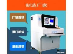 离线AOI自动检测仪 亿尔KING-E9  AOI检测设备