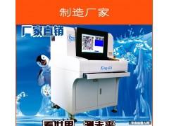 全新离线AOI自动光学检测仪 亿尔KING-E9 AOI 自动AOI检测设备 离线AOI检测设备