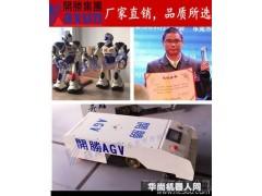 国家环保局指定产品 开胜首创节能物流机器人 大力士搬运物流车