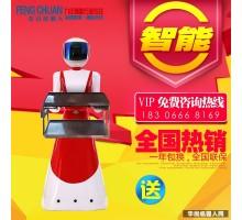 广东丰川机器人厂家直销智能送餐机器人,迎宾机器人,家庭看护机器人,智能教育机器人等等送餐机器人(可以自动迎宾,点餐送餐)