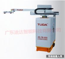 广东途达智能科技有限公司 | TD-405 | 4轴冲压机械手  冲压/锻造