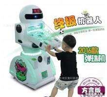 2017款方言版终极机器人弹珠机儿童投币玻璃球游戏机游艺机投