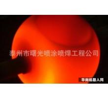 喷涂装备 防腐耐磨耐高温 超音速喷涂 热喷涂 喷涂加工