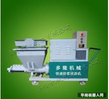 多隆GH-450  快速水泥砂浆喷涂机 只能数码装备 建筑工