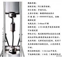 电线电缆耐疲劳试验机 电线电缆扭转试验机 上海生产定制