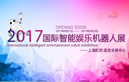 2017上海国际智能娱乐机器人展