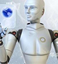 《人工智能时代的机器人3.0新生态》报告发布