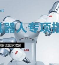 智能机器人专项启动 充分理解有助申报