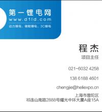2018第三届中国国际锂电暨电动技术发展高峰论坛暨年会